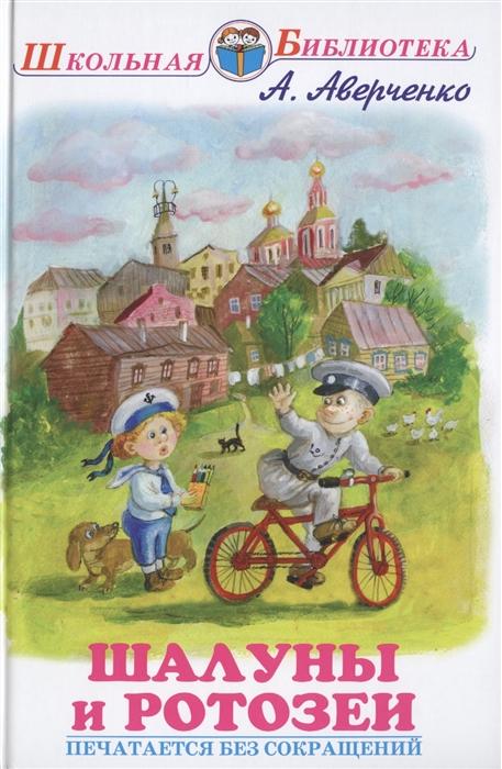 Аверченко А. Шалуны и ротозеи Рассказы