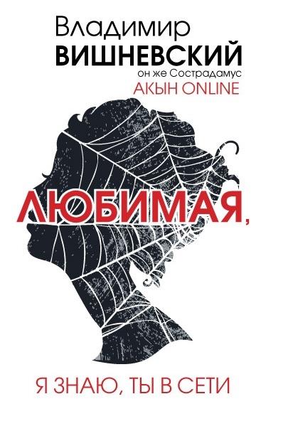 Вишневский В. Акын online Любимая я знаю ты в сети вишневский я одиночество в сети возвращение к началу