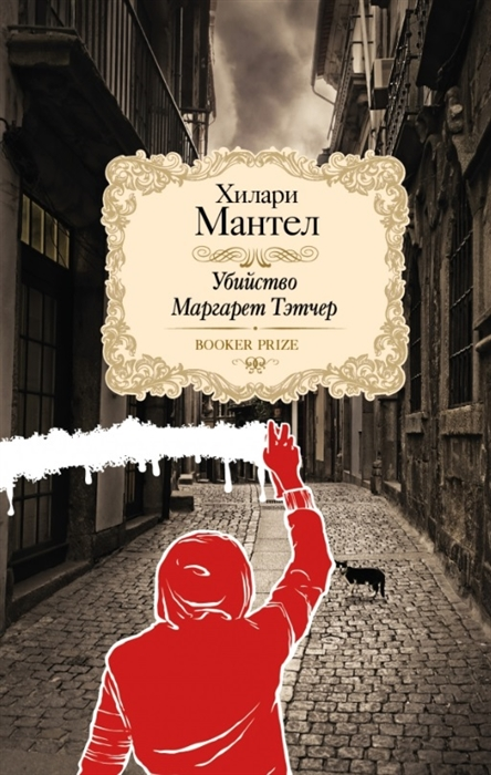 Мантел Х. Убийство Маргарет Тэтчер тэтчер маргарет тэтчер великая история железной маргарет