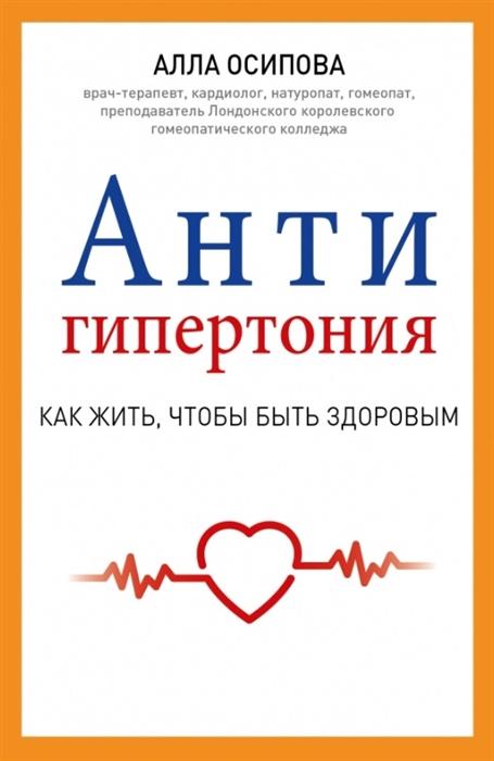 Осипова А. Антигипертония Как жить чтобы быть здоровым