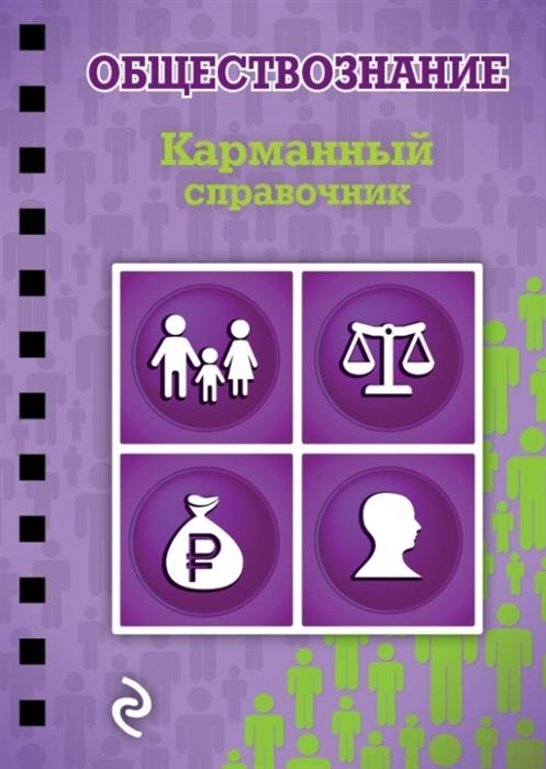 Плавинский Н. Обществознание Карманный справочник цена 2017