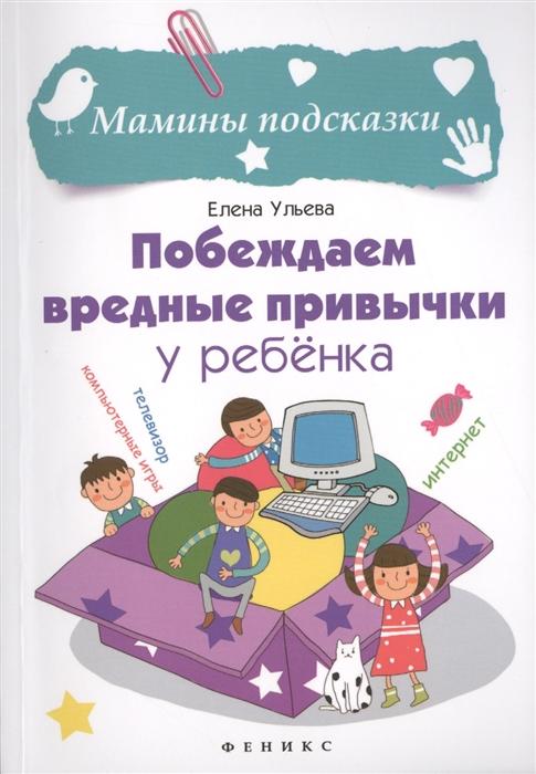 Ульева Е. Побеждаем вредные привычки у ребенка добавки е таблица вредные и полезные
