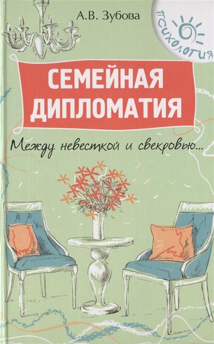 Зубова А. Семейная дипломатия Между невесткой и свекровью