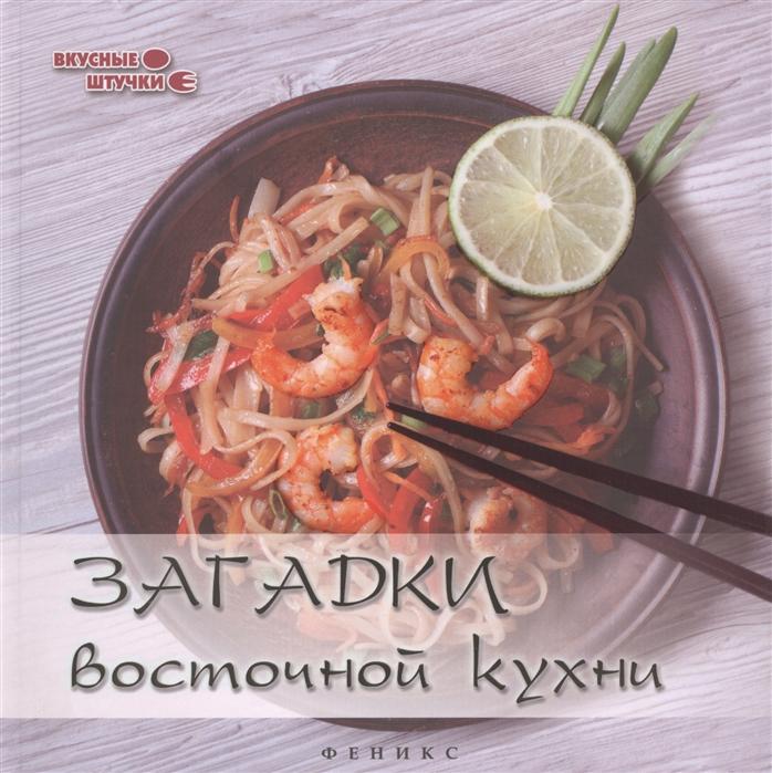Сладкова З. Загадки восточной кухни сладкова з армянская кухня