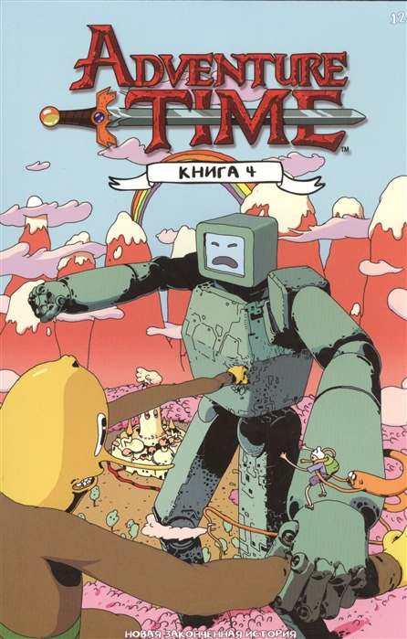 Уорд П. Время приключений Adventure Time Книга 4 adventure time магнитола boombox время приключений