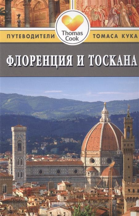 Чемберлен Р. Флоренция и Тоскана Путеводитель 2-е издание переработанное и дополненное
