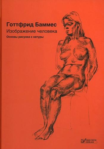 Баммес Г. Изображение человека Основы рисунка с натуры готтфрид баммес изображение человека основы рисунка с натуры