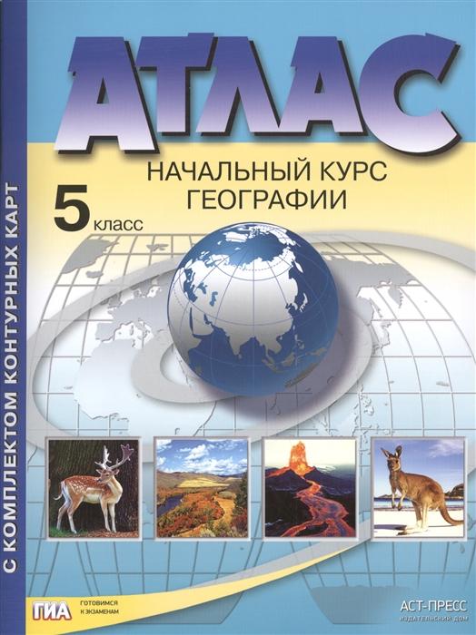 Атлас с комплектом контурных карт Начальный курс географии 5 класс