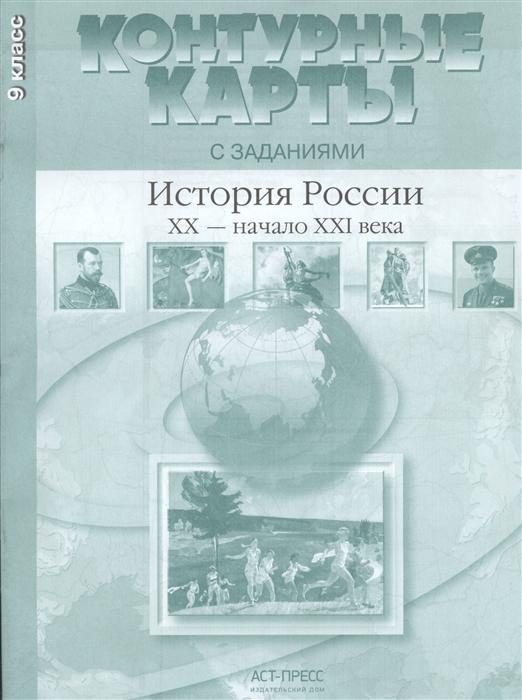 Колпаков С. Контурные карты с заданиями История России ХХ - начало ХХI века 9 класс