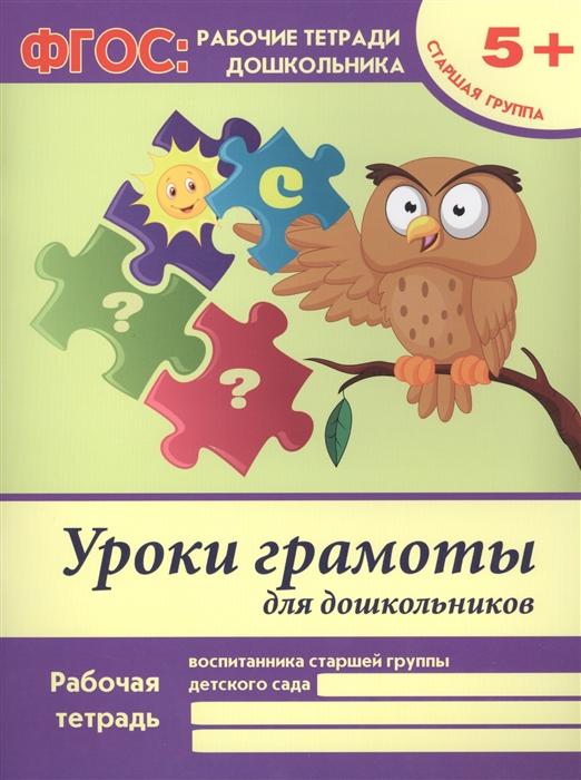 Белых В. Уроки грамоты для дошкольников Рабочая тетрадь воспитанника старшей группы детского сада 5