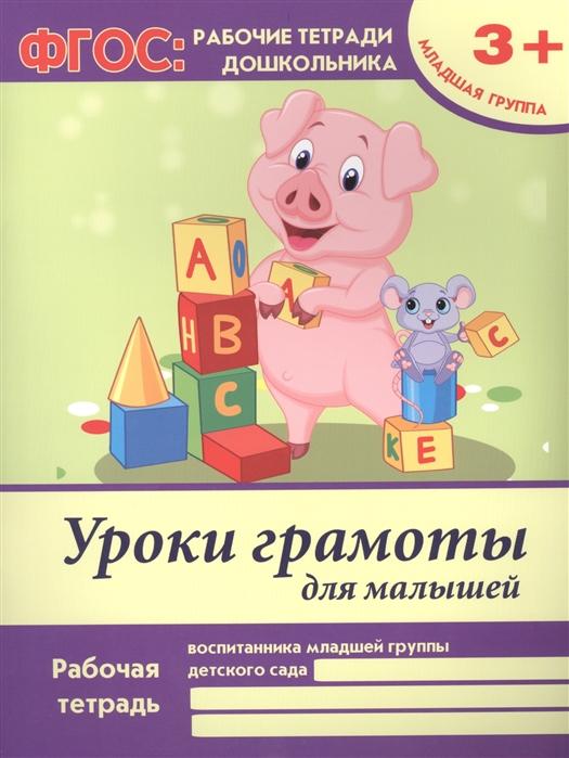 Белых В. Уроки грамоты для малышей Рабочая тетрадь воспитанника младшей группы детского сада 3