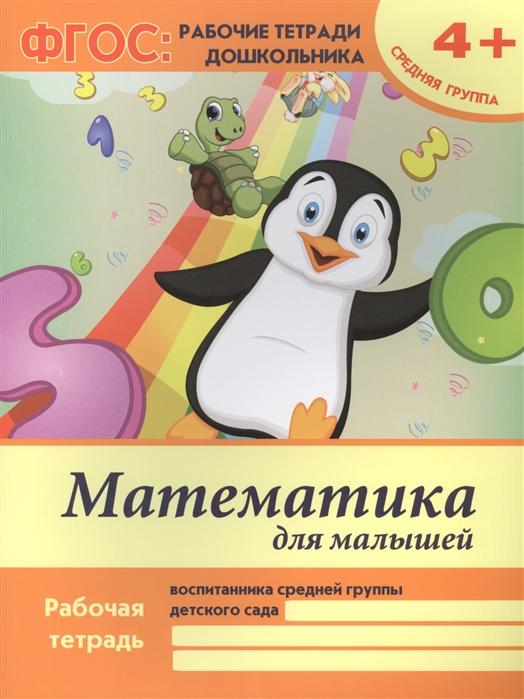 Белых В. Математика для малышей Рабочая тетрадь воспитанника средней группы детского сада 4 fenix рабочая тетрадь математика для малышей