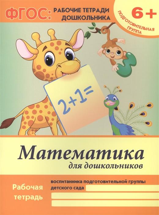 Белых В. Математика для дошкольников Рабочая тетрадь воспитанника подготовительной группы детского сада 6