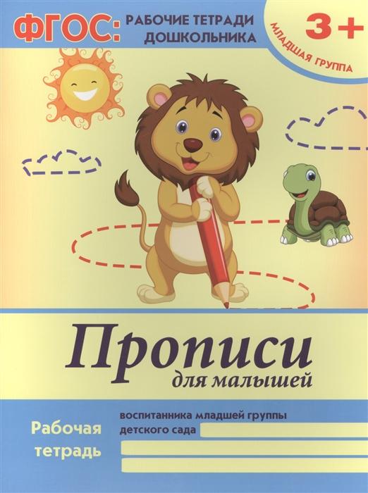 Белых В. Прописи для малышей Рабочая тетрадь воспитанника младшей группы детского сада 3 цена и фото