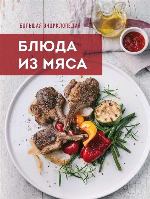 Большая энциклопедия Блюда из мяса