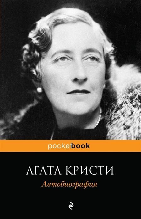 Кристи А. Автобиография цена