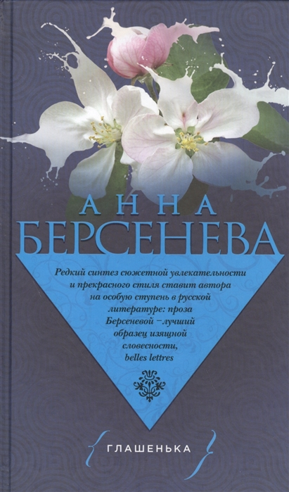 Берсенева А. Глашенька Роман анна берсенева глашенька