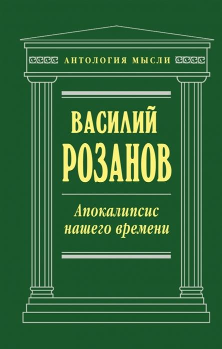Розанов В. Апокалипсис нашего времени