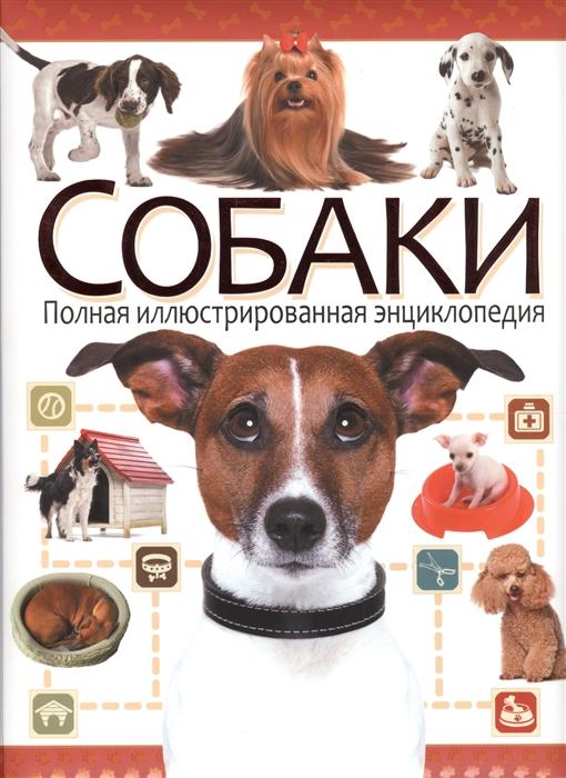 Скиба Т., Феданова Ю. (ред.) Собаки Полная иллюстрированная энциклопедия