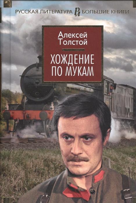 Толстой А. Хождение по мукам