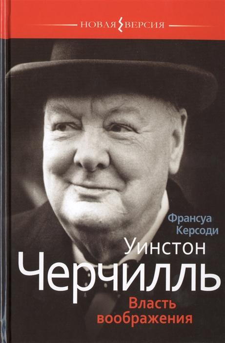 Керсоди Ф. Уинстон Черчилль Власть воображения бедарида ф черчилль