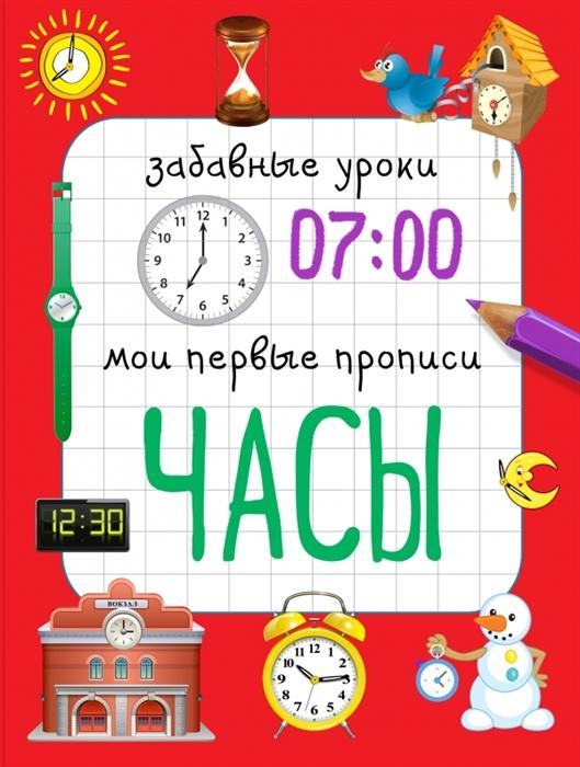 Смирнова Е. Часы