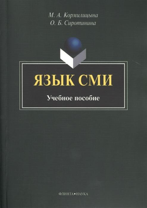 Язык СМИ Учебное пособие 2-е издание стереотипное