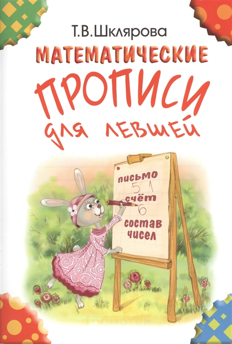 Шклярова Т. Математические прописи для левшей шклярова т тетрадь для левшей в косую линейку с дополнительной линией