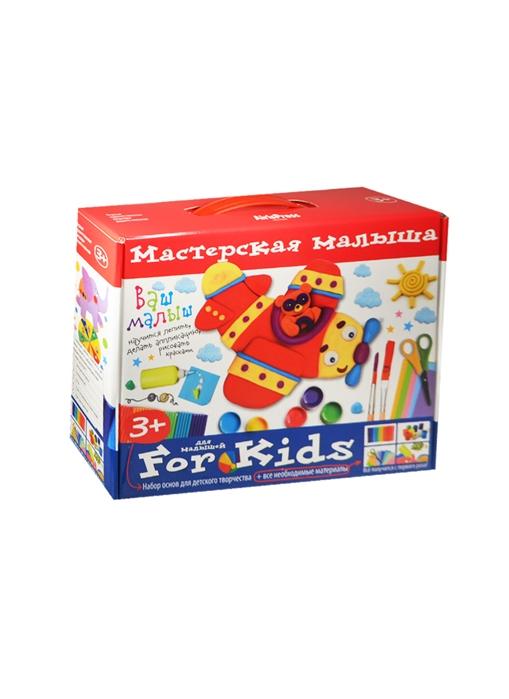 Мастерская малыша Набор основ для детского творчества все необходимые материалы 3