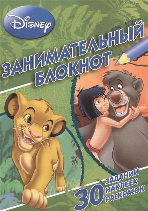 Занимательный блокнот ЗБ 1401 Классические персонажи Disney 30 заданий наклеек раскрасок