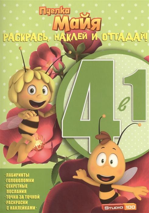 Купить Раскрась наклей и отгадай 4 в 1 РНО4-1 1411 Пчелка Майя, Эгмонт Россия ЛТД, ЗАО, Раскраски