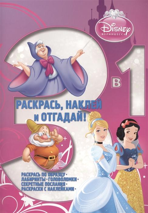 Купить Раскрась наклей и отгадай 3 в 1 РНО3-1 1413 Принцесса, Эгмонт Россия ЛТД, ЗАО, Раскраски