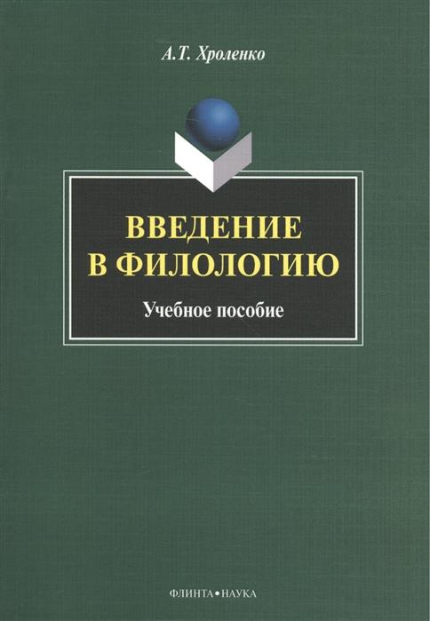 Хроленко А. Введение в филологию Учебное пособие цена