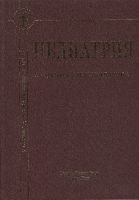 Шабалов Н. (ред.) Педиатрия Учебник для медицинских вузов 6-е издание исправленное и дополненное