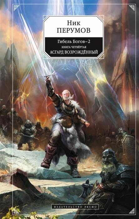 Перумов Н. Гибель Богов-2 Книга четвертая Асгард Возрожденный