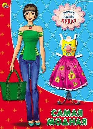 Купить Вырежи и одень куклу Самая модная Набор для детского творчества, Проф-пресс, Поделки и модели из бумаги. Аппликация. Оригами