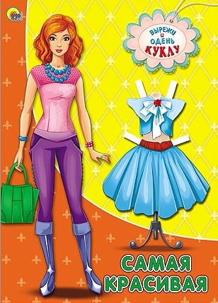 Купить Вырежи и одень куклу Самая красивая Набор для детского творчества, Проф-пресс, Поделки и модели из бумаги. Аппликация. Оригами
