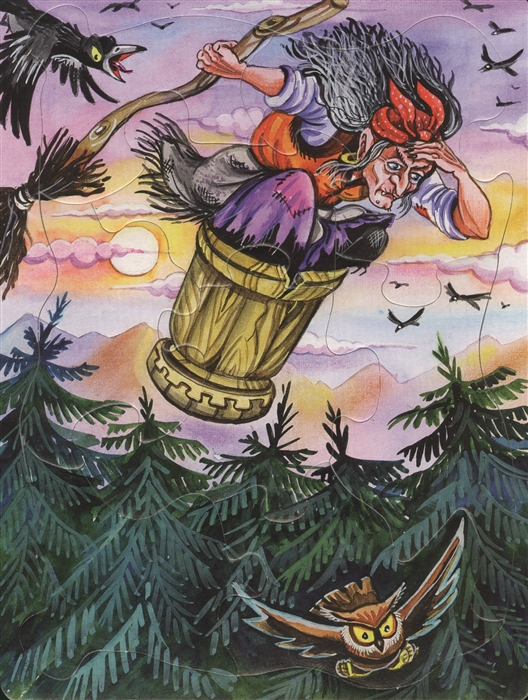 Гетцель В. (ред.) Баба-яга Читаем и собираем сказку гетцель в ред сказки о волшебниках