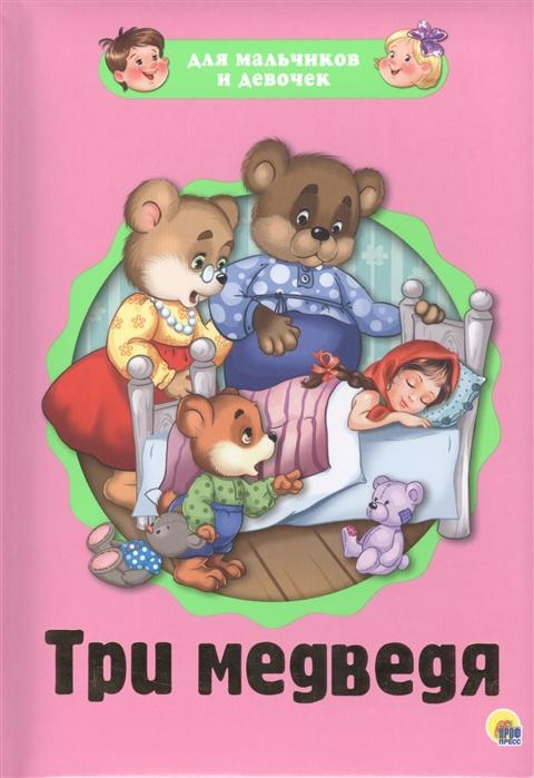 Купить Три медведя, Проф-пресс, Сказки