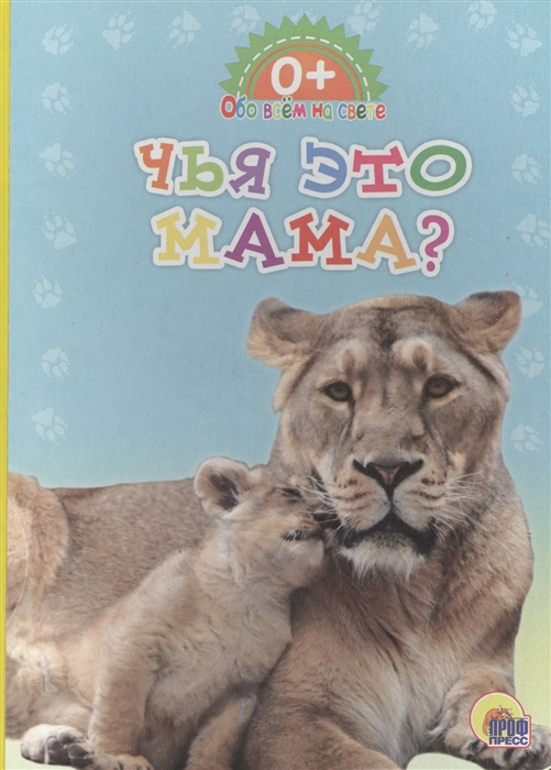 Купить Чья это мама, Проф-пресс, Первые энциклопедии для малышей (0-6 л.)