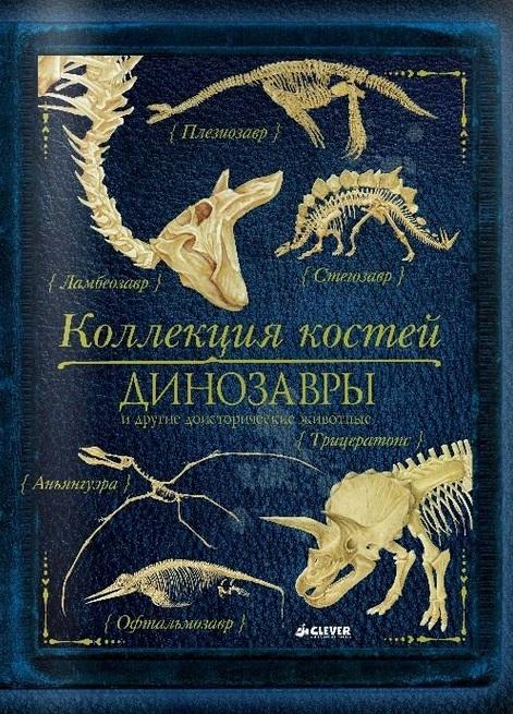 Коллекция костей Динозавры и другие доисторические животные