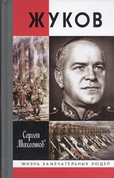 Михеенков С. Жуков