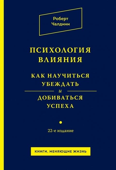 Психология влияния Как научиться убеждать и добиваться успеха 22-е издание