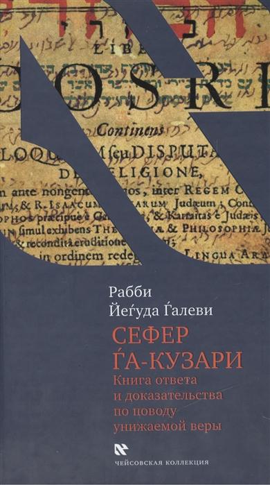 Галеви Р. Сефер га-кузари Книга хазара Книга ответа и доказательства по поводу унижаемой веры
