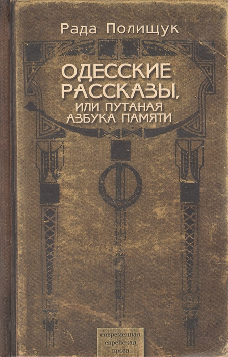 Одесские рассказы или Путаная азбука памяти.