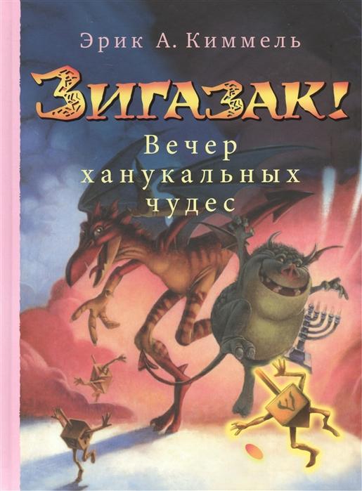 Купить Зигазак Вечер ханукальных чудес, Книжники, Проза для детей. Повести, рассказы