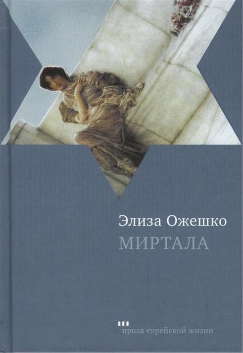 Ожешко Э. Миртала Роман Mirtala