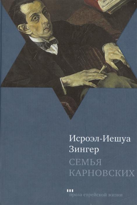 Зингер И. Семья Карновских Роман