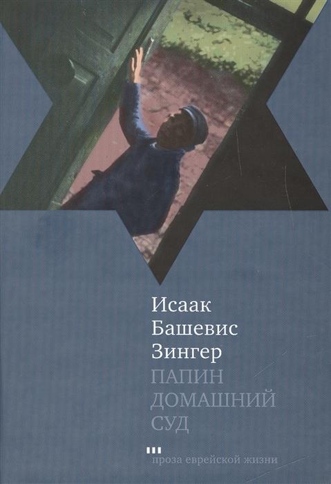 Зингер И. Папин домашний суд Рассказы