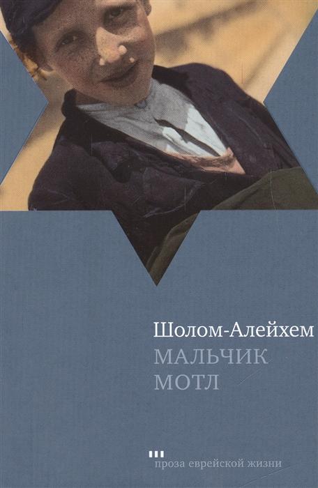 Шолом-Алейхем Мальчик Мотл Повесть